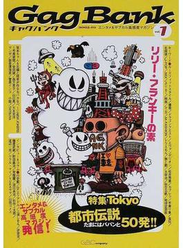 ギャグバンク エンタメ&サブカル高感度マガジン Vol.1 特集Tokyo都市伝説たまにはババンと50発!