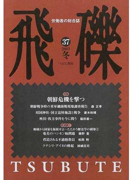 飛礫 労働者の総合誌 37(2003年冬) 特集朝鮮危機を撃つ