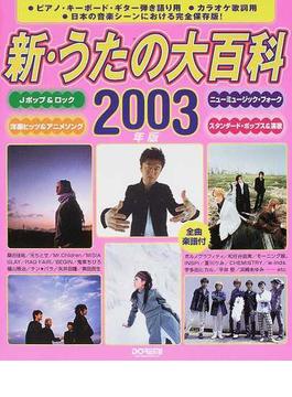新・うたの大百科 全曲楽譜付 2003年版