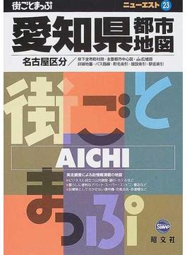 愛知県都市地図 名古屋区分 3版