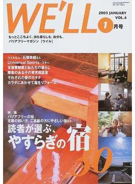 ウイル バリアフリーマガジン 2003January 〈特集〉読者が選ぶ、やすらぎの宿30