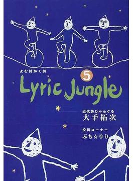 Lyric jungle よむ詩かく詩 5