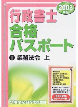 行政書士合格パスポート 2003年版1 業務法令 上