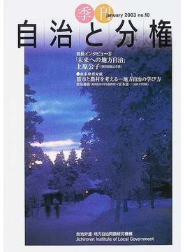 季刊自治と分権 No.10(2003January) 都市と農村の自治と連帯+地域福祉論