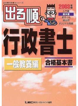 出る順行政書士 合格基本書 2003年版一般教養編