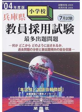 兵庫県小学校教員採用試験最多出題問題 '04年度版