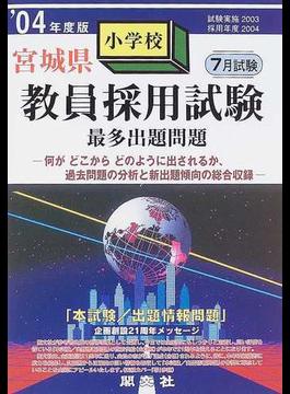 宮城県小学校教員採用試験最多出題問題 '04年度版