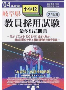岐阜県小学校教員採用試験最多出題問題 '04年度版