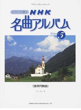 ピアノで弾くNHK名曲アルバム 5 皇帝円舞曲
