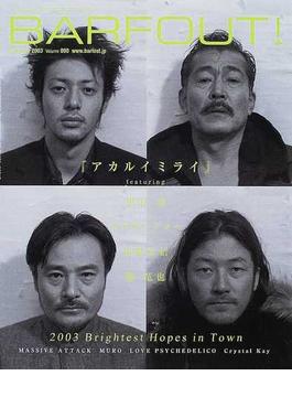 バァフアウト! Volume090(2003February)
