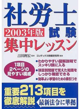 社労士試験集中レッスン 2003年版