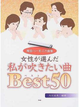 女性が選んだ私が吹きたい曲Best50 複音ハーモニカ曲集