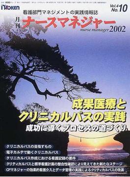 月刊ナースマネジャー Vol.4No.10(2003年1月) 成果医療とクリニカルパスの実践