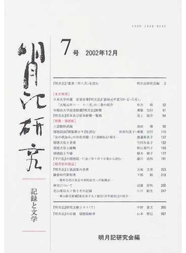 明月記研究 記録と文学 7号(2002年12月)