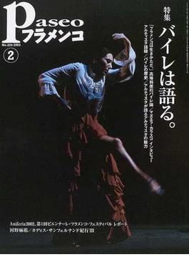 パセオフラメンコ 2003年2月号 特集・バイレは語る。/Aniferia2002、第1回ビエンナーレ・フラメンコ・フェスティバルレポート/河野麻耶