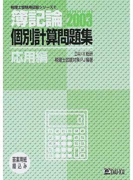 簿記論個別計算問題集 2003応用編