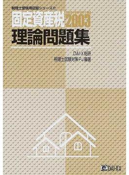 固定資産税理論問題集 2003