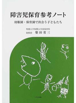 障害児保育参考ノート 幼稚園・保育園で出会う子どもたち