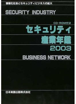 セキュリティ産業年鑑 情報化社会とセキュリティビジネスの拡大 2003