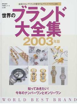 世界のブランド大全集 2003年版