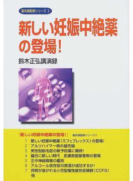 新しい妊娠中絶薬の登場! 鈴木正弘講演録