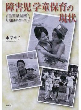 障害児学童保育の現状 滋賀県湖南地区のケース