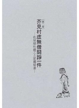 芥見村虚無僧闘諍一件 佐屋宿吐竜こと定蔵留書 影印 第2冊