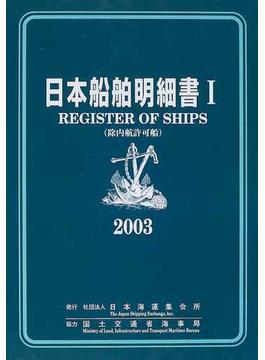 日本船舶明細書 除内航許可船 2003年版1