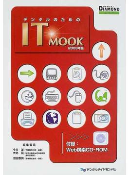 デンタルのためのIT MOOK 2003年版