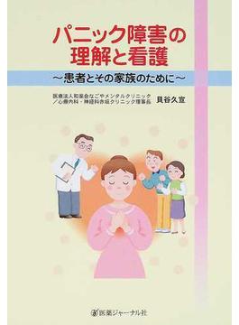 パニック障害の理解と看護 患者とその家族のために