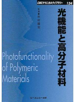 光機能と高分子材料 普及版