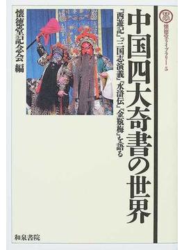 中国四大奇書の世界 『西遊記』『三国志演義』『水滸伝』『金瓶梅』を語る