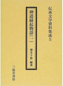 神道縁起物語 1
