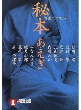 秘本あえぎ(祥伝社文庫)