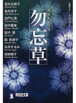 勿忘草 Forget me not(祥伝社文庫)