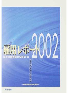 雇用レポート 雇用政策研究会報告 2002 雇用政策の課題と当面の展開