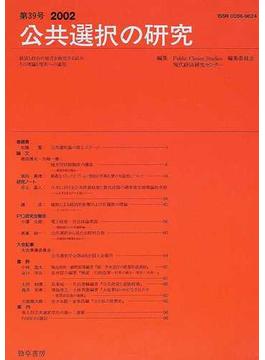 公共選択の研究 経済と政治の接点を研究する試み その理論と現実への適用 第39号(2002)