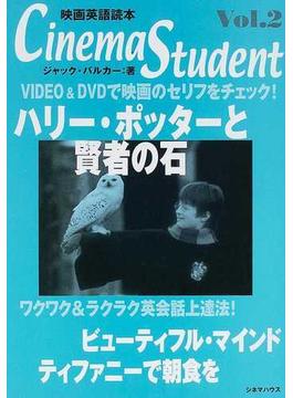 Cinema student 映画英語読本 Vol.2 ハリー・ポッターと賢者の石 ビューティフル・マインド ティファニーで朝食を