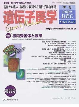 遺伝子医学 Vol.6No.4(2002) 特集核内受容体と疾患
