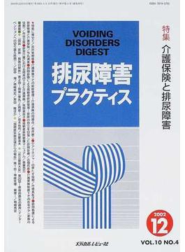 排尿障害プラクティス Vol.10No.4 特集介護保険と排尿障害