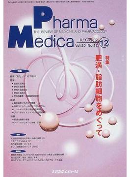 Pharma Medica Vol.20No.12 特集肥満・脂肪細胞をめぐって