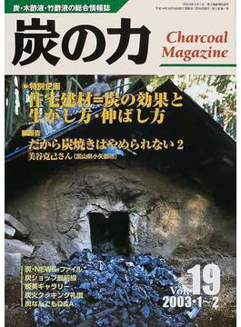 炭の力 炭・木酢液・竹酢液の総合情報誌 2003・1〜2Vol.19 特別企画住宅建材=炭の効果と生かし方・伸ばし方
