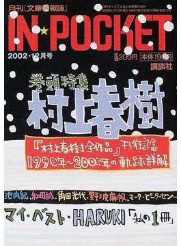 In・pocket 月刊〈文庫情報誌〉 2002年12月号 〈特集〉村上春樹