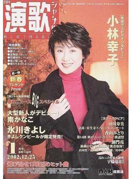 演歌ジャーナル 2003年1月号