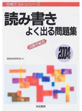 読み書きよく出る問題集 試験用紙型 2004年版