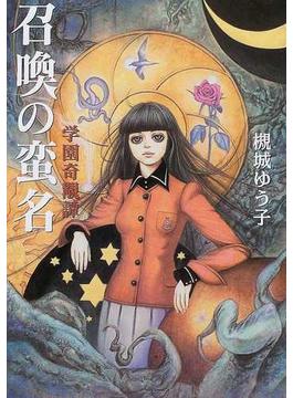 召喚の蛮名 学園奇覯譚 (Beam comix)(ビームコミックス)