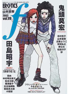 マンガ・エロティクス・エフ 新感触エロティック・コミック 2003Vol.19