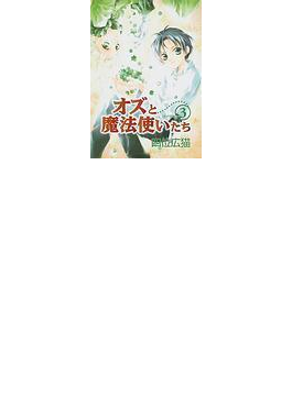 オズと魔法使いたち(Wings comics) 3巻セット(WINGS COMICS(ウィングスコミックス))