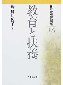 日本家族史論集 10 教育と扶養