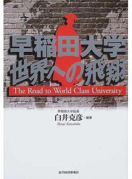 早稲田大学世界への飛翔
